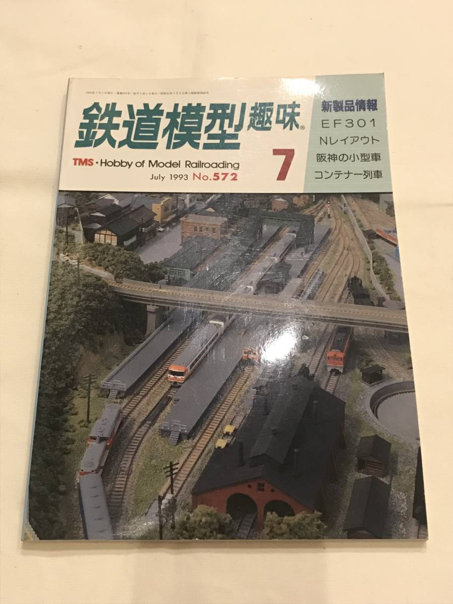 趣味 鉄道 模型