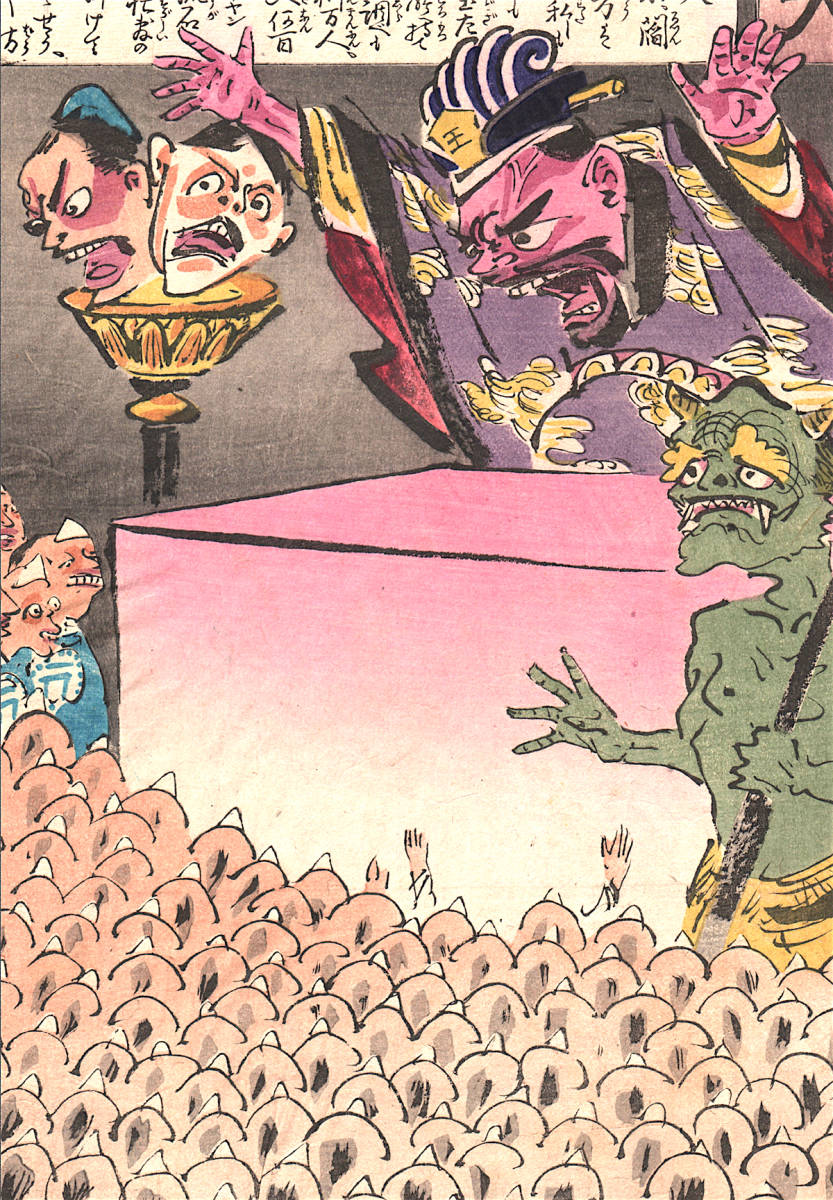【小林清親 日本万歳 百撰百笑 地獄の大繁昌】1894年 オリジナル 明治 木版画 浮世絵 骨董品 古美術品 版画 日清戦争 清親 858_画像7