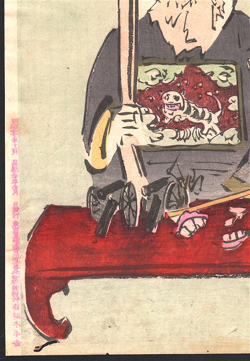 【小林清親 日本万歳 百撰百笑 木偶の坊】1894年 オリジナル 明治 木版画 浮世絵 骨董品 古美術品 版画 日清戦争 清親 859_画像5