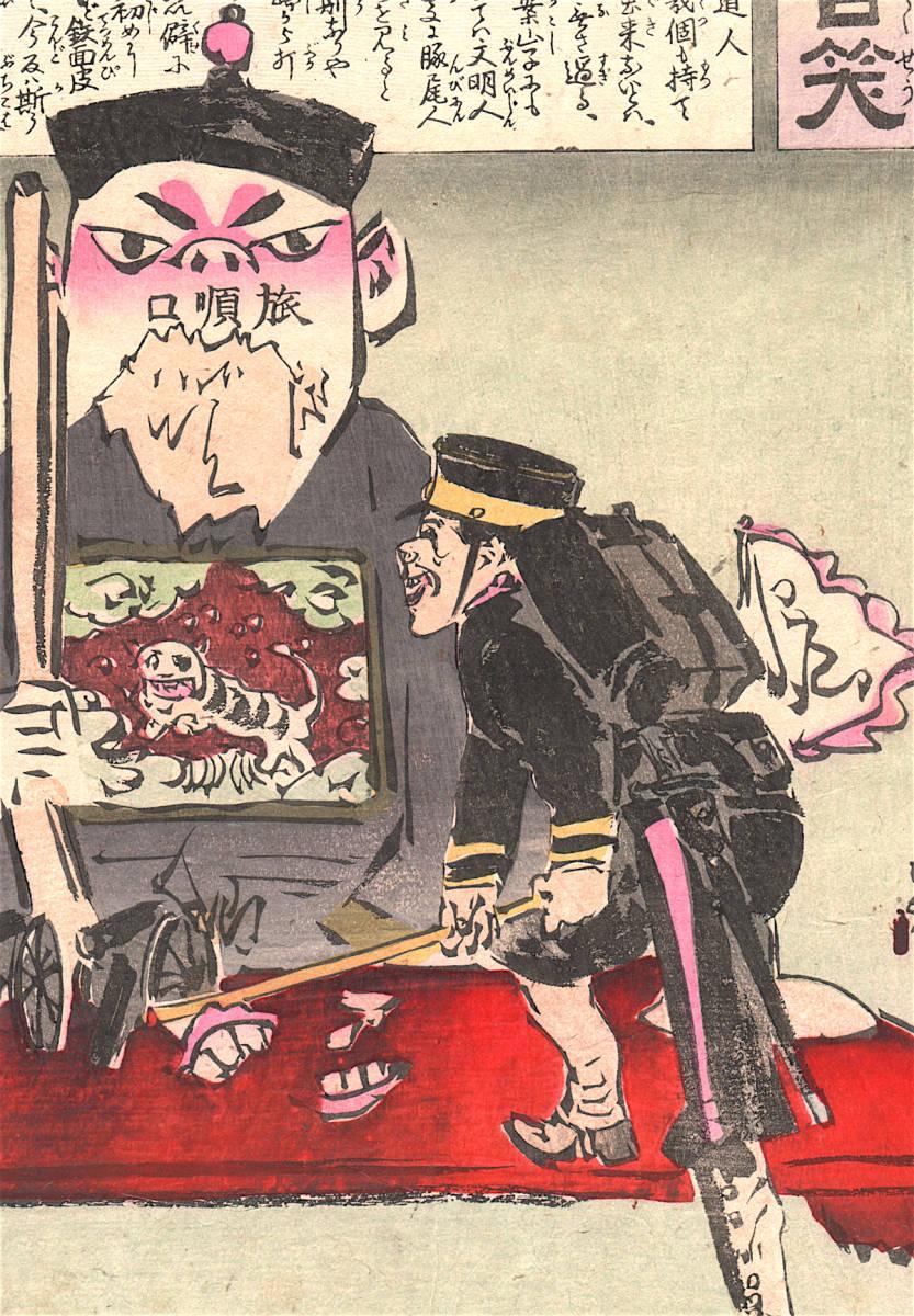 【小林清親 日本万歳 百撰百笑 木偶の坊】1894年 オリジナル 明治 木版画 浮世絵 骨董品 古美術品 版画 日清戦争 清親 859_画像7