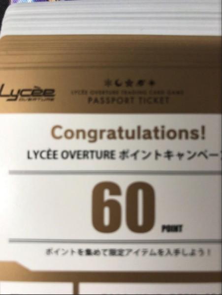 Lycee リセ point ポイントキャンペーン 2000ポイント 直筆サイン 交換分 未使用