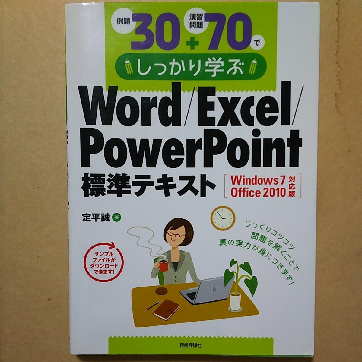 दृढ़ता से जानें वर्ड / एक्सेल / पावरपॉइंट मानक पाठ Windows7 Office2010 संगत संस्करण Makoto Sadahira तकनीकी समीक्षा, कंप्यूटर और इंटरनेट और अनुप्रयोग और स्प्रेडशीट
