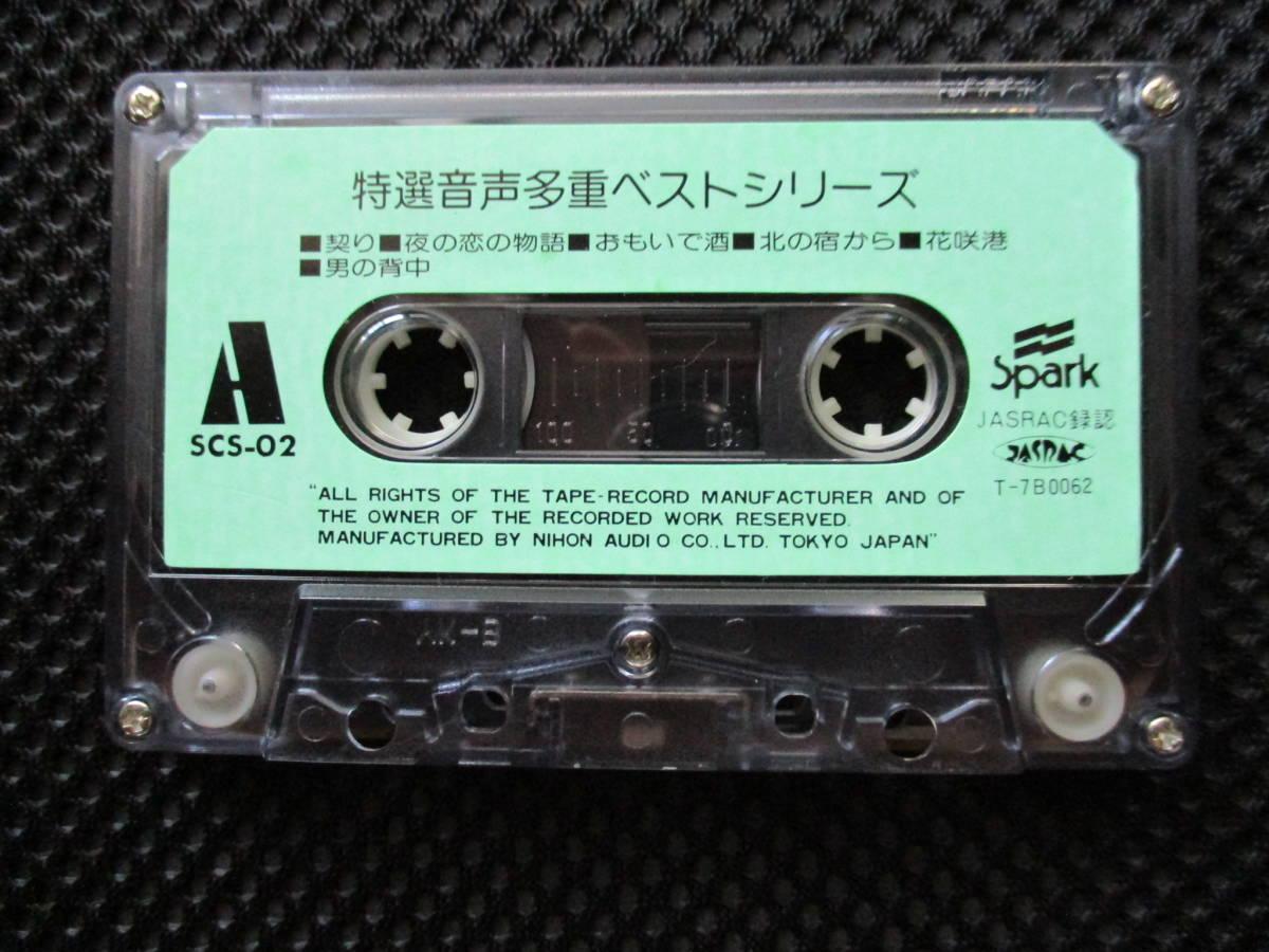 特選 音声多重ベストシリーズ 2 契り、夜の恋の物語、おもいで酒、北の宿から、花咲港 等の12曲収録 歌詞なし (カセットテープ) (^^♪_画像2