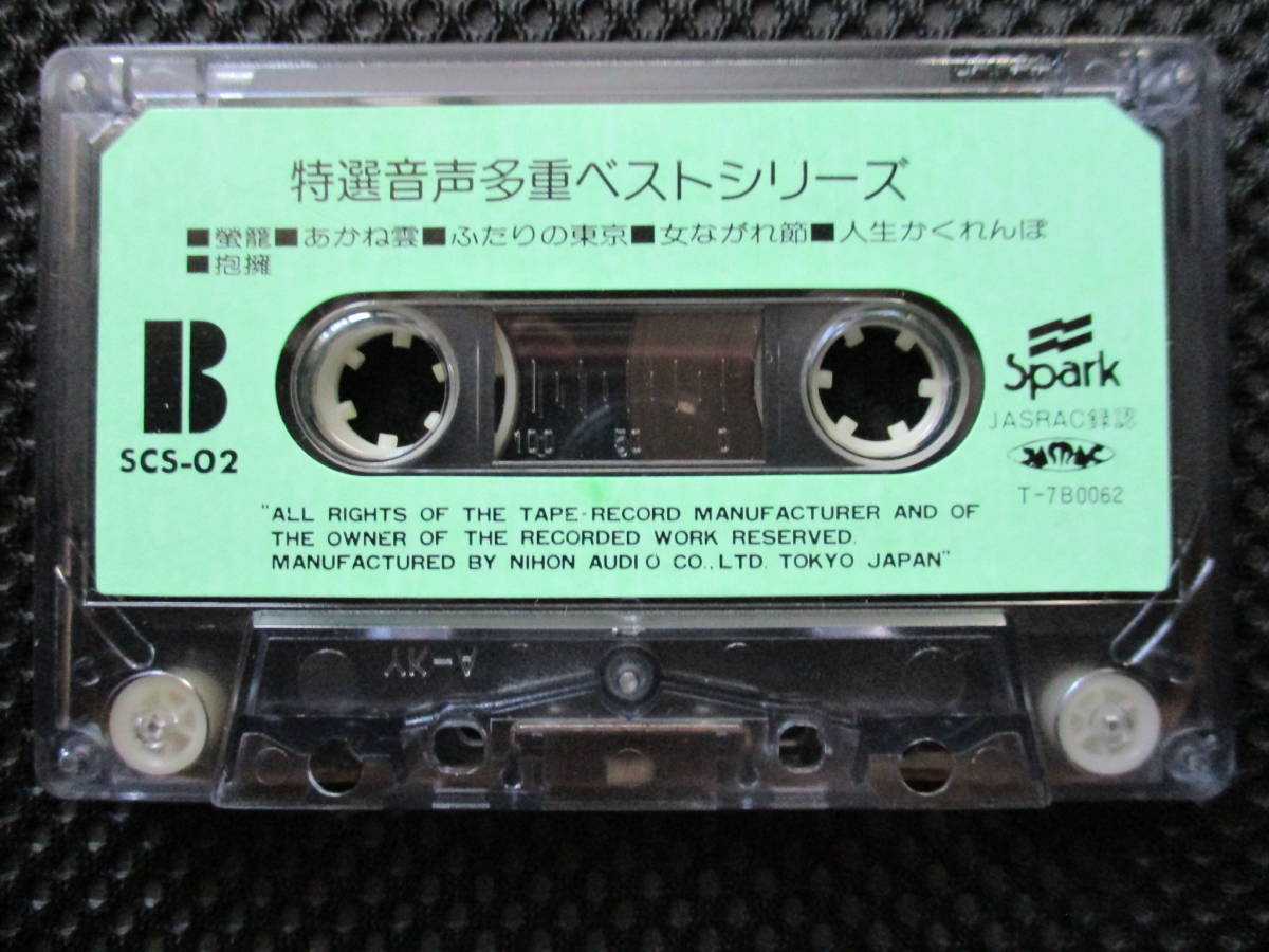 特選 音声多重ベストシリーズ 2 契り、夜の恋の物語、おもいで酒、北の宿から、花咲港 等の12曲収録 歌詞なし (カセットテープ) (^^♪_画像3