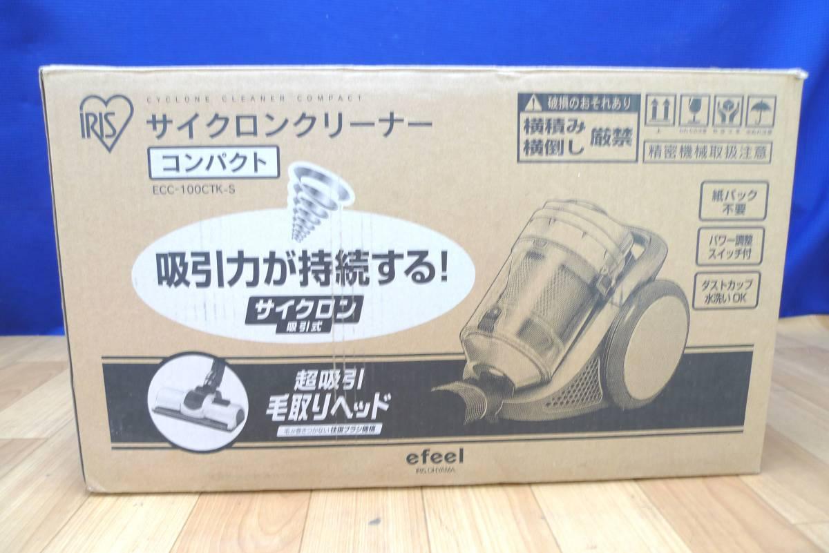 ■アイリスオーヤマ◇efee サイクロンクリーナー/サイクロン掃除機 170W【ECC-100CTK-S】■_画像9