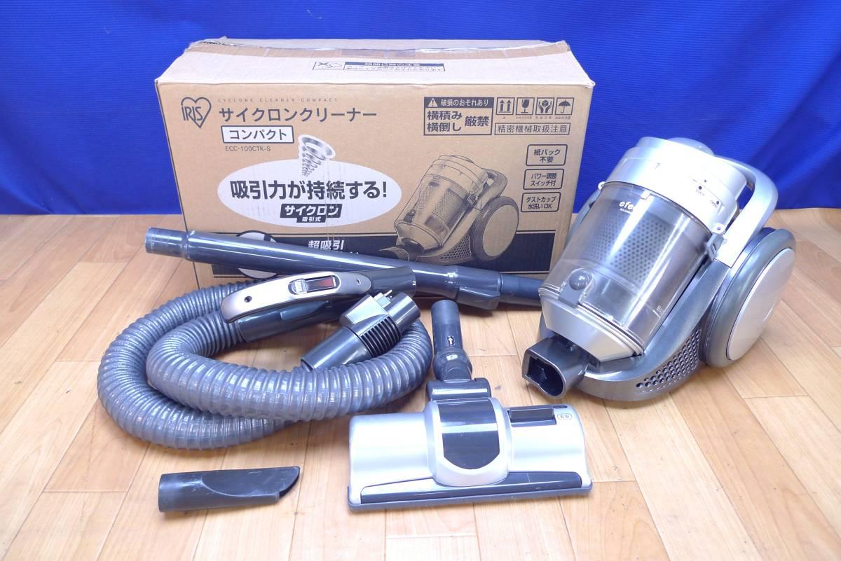 ■アイリスオーヤマ◇efee サイクロンクリーナー/サイクロン掃除機 170W【ECC-100CTK-S】■