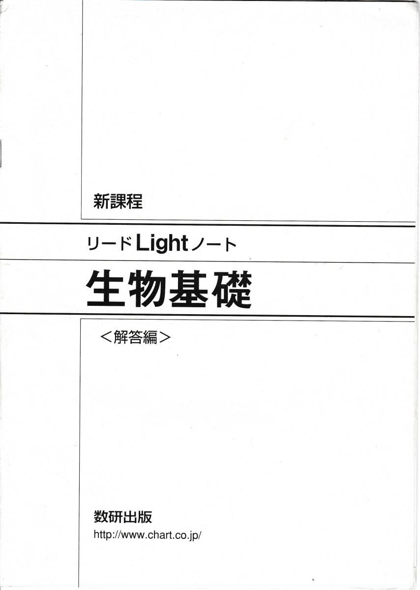 ライト ノート 基礎 リード 生物