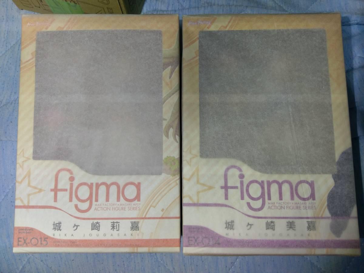 マックスファクトリー figma 城ヶ崎莉嘉&城ヶ崎美嘉セット EX-14 EX-15 ワンフェス