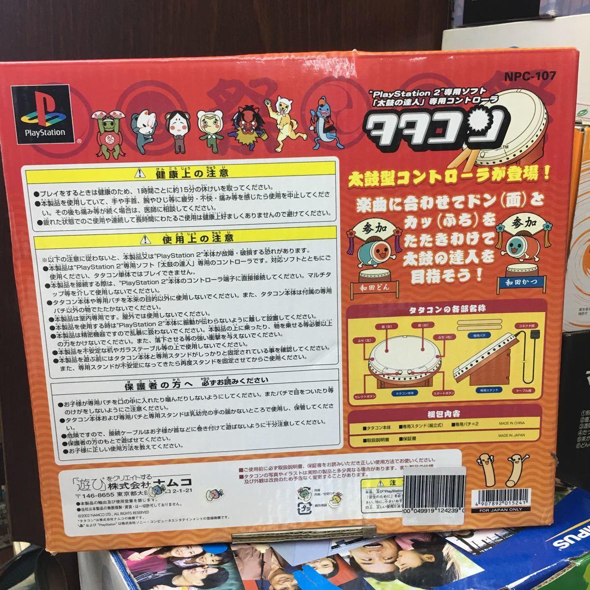 中古 PLAY STATION 2専用ソフト 太鼓の達人 専用コントローラ タタコン_画像2