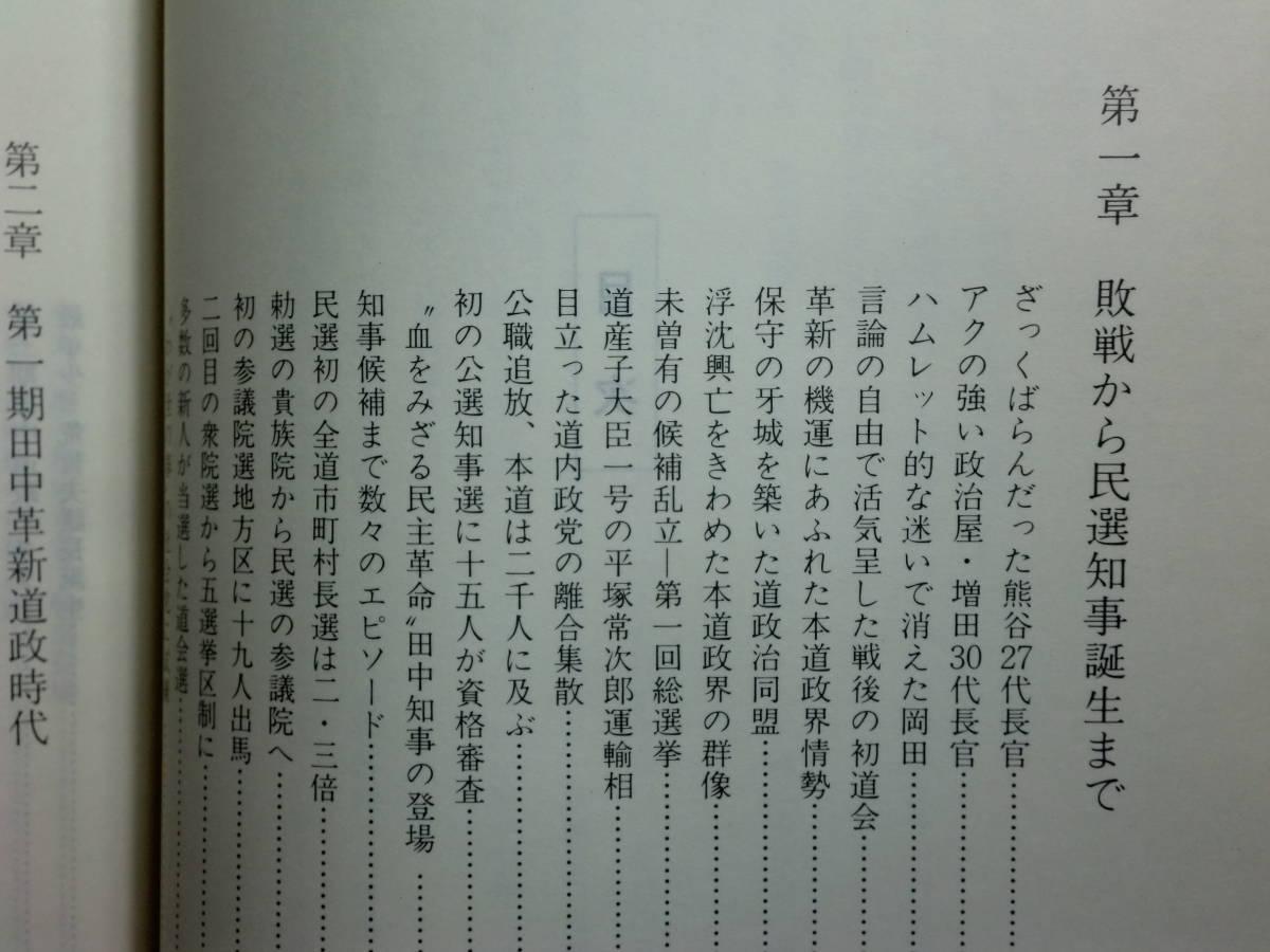 180829M01☆ky 戦後道政史 歴代長...