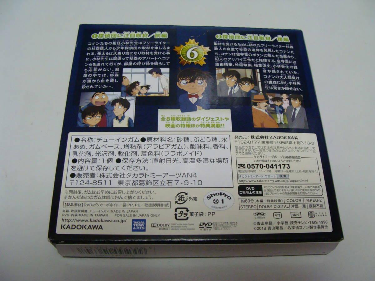 名探偵コナン TVアニメコレクションDVD 隠された真実FILE集 [6.探偵団に注目取材 前編/後編]_画像2