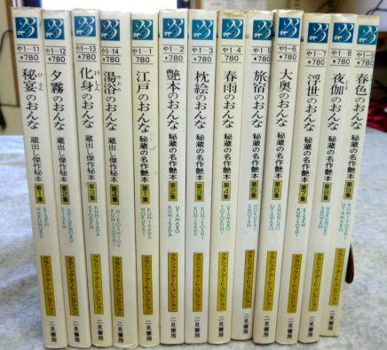 浮世絵(クラシック・アート・コレクション)13冊 秘蔵の名作艶本/蔵出し傑作秘本