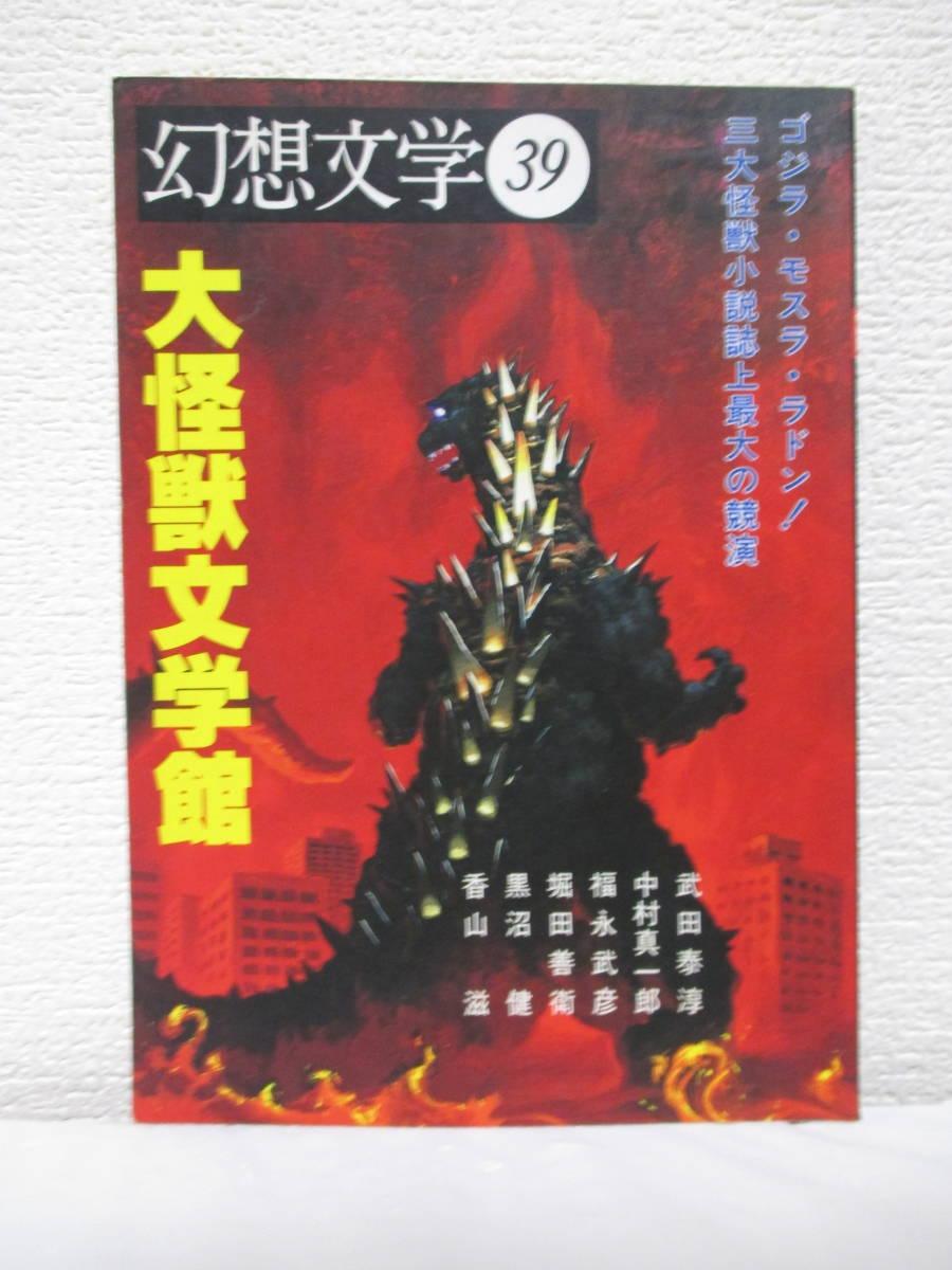 幻想文学39 特集・大怪獣文学館...