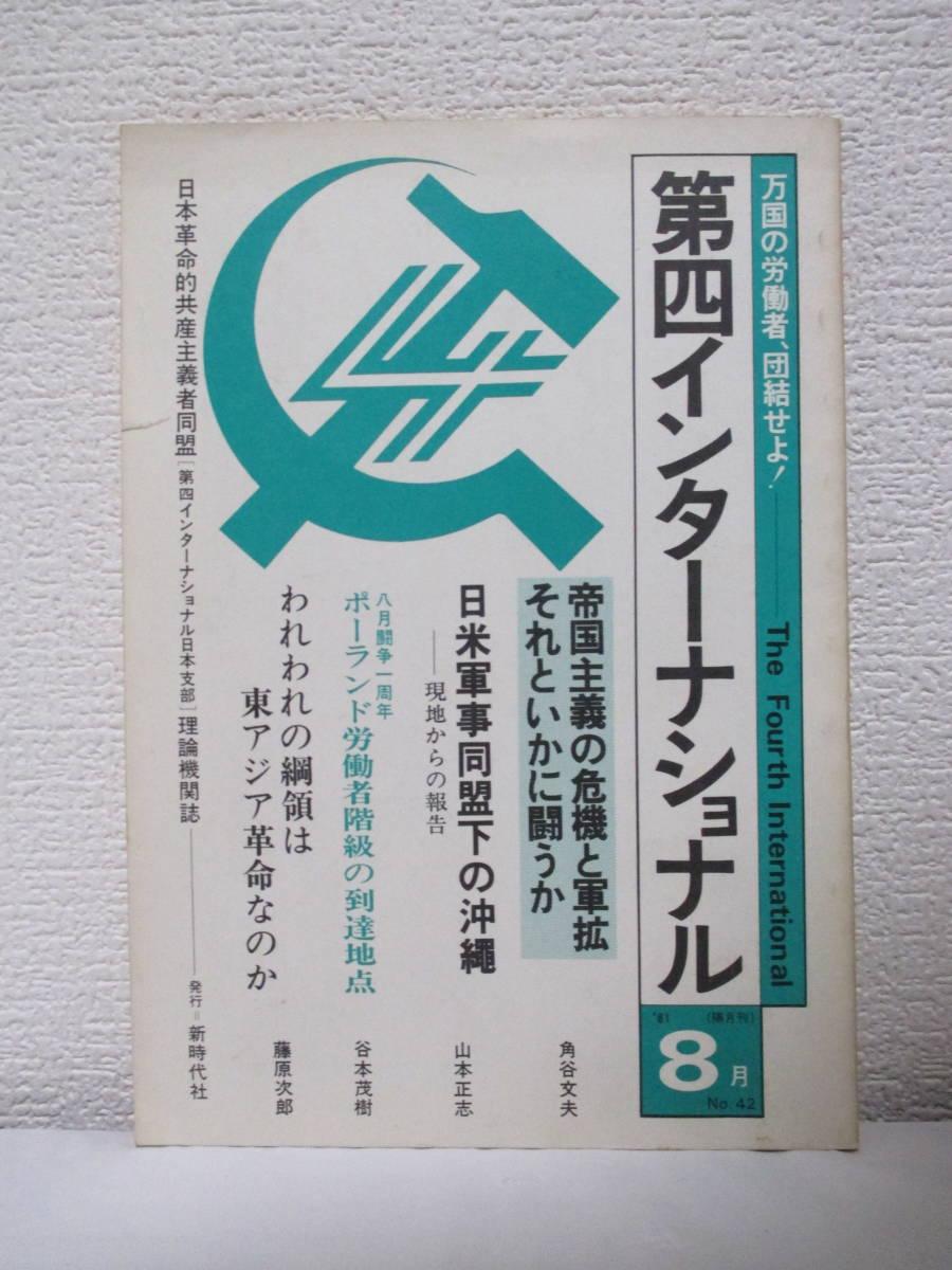 第四インターナショナル 1981年8...