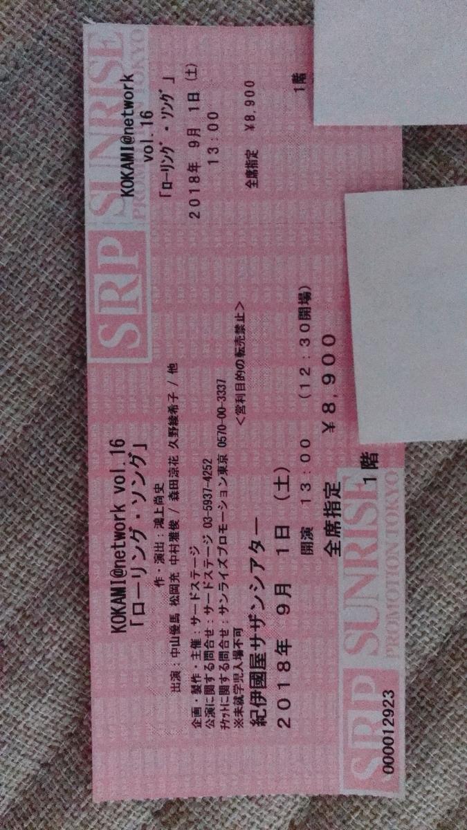 「ローリング・ソング」チケット 中山優馬・松岡充・中村雅俊 出演 紀伊国屋サザンシアター