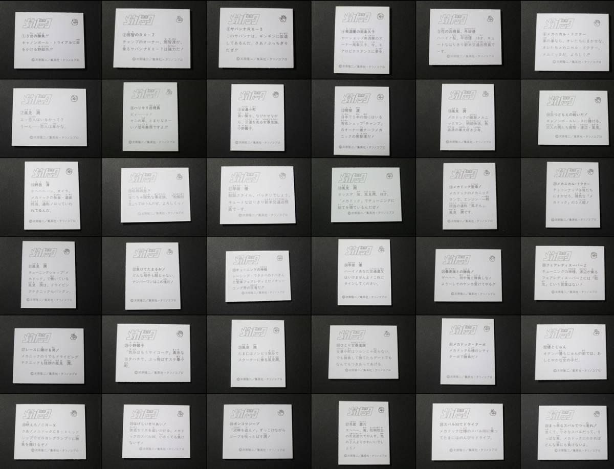 tzup【即決】ミニカード_よろしくメカドック 全40種 コンプ 天田(スバル360、セリカXX)_画像2