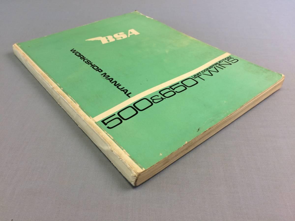 BSA A50 A65 500cc 650cc 純正サービスマニュアル スピットファイアー クラブマン ライトニングロケット サンダーボルトロケット_画像4
