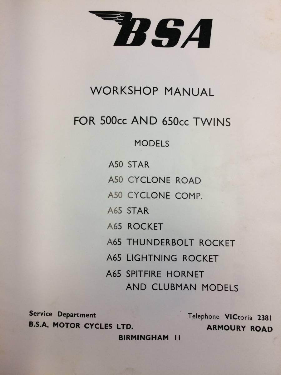BSA A50 A65 500cc 650cc 純正サービスマニュアル スピットファイアー クラブマン ライトニングロケット サンダーボルトロケット_画像3