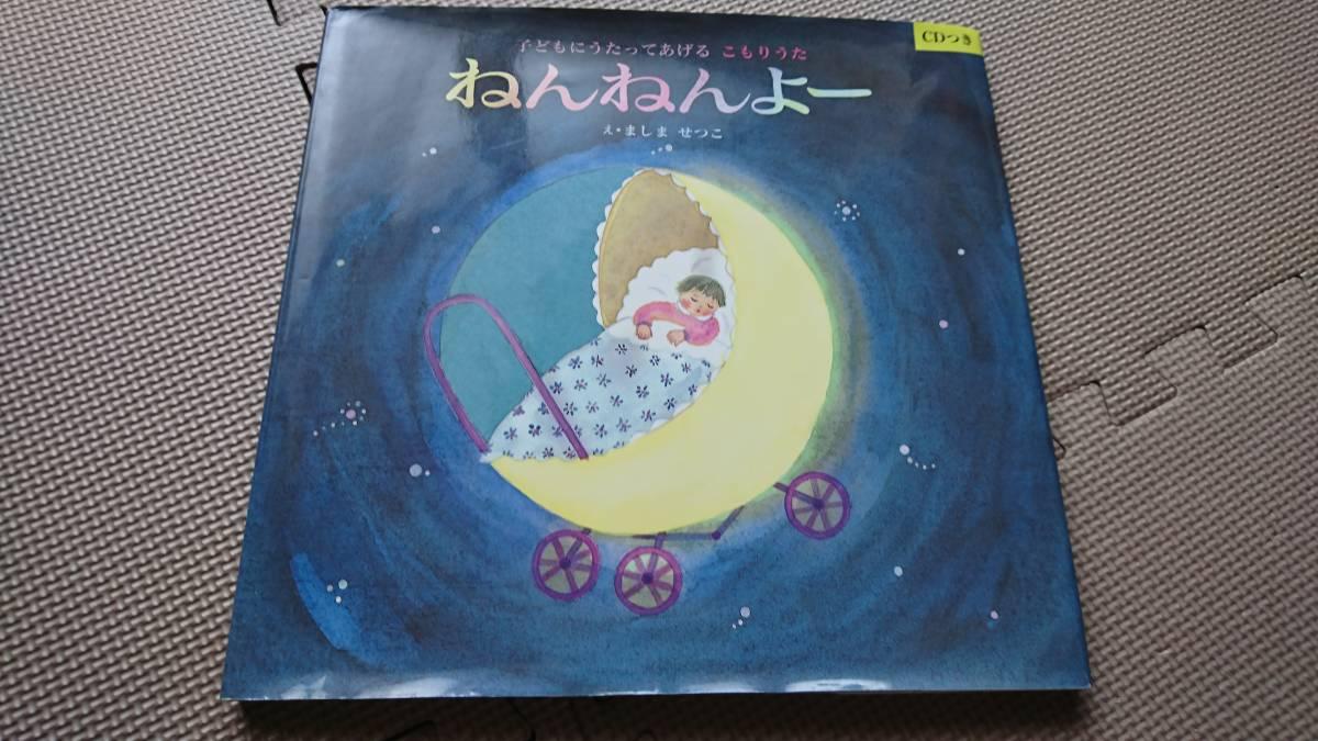 *絵本 『ねんねんよー』 子どもにうたってあげるこもりうた CDつき ましませつこ絵 真島節子 読み聞かせ 子ども 童話館出版