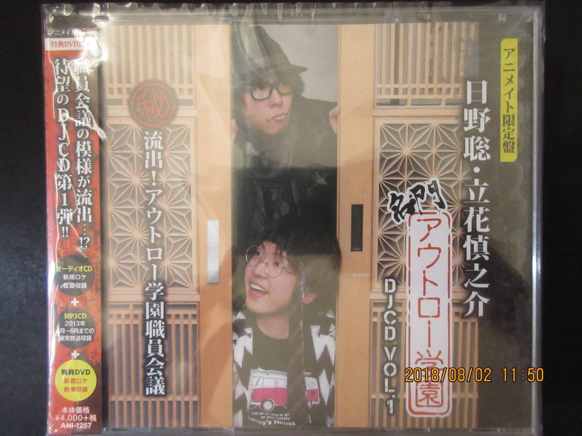 送料無料★激安★アウトロー学園・VOL.1★CD+MP3CD+DVD付き★_画像1