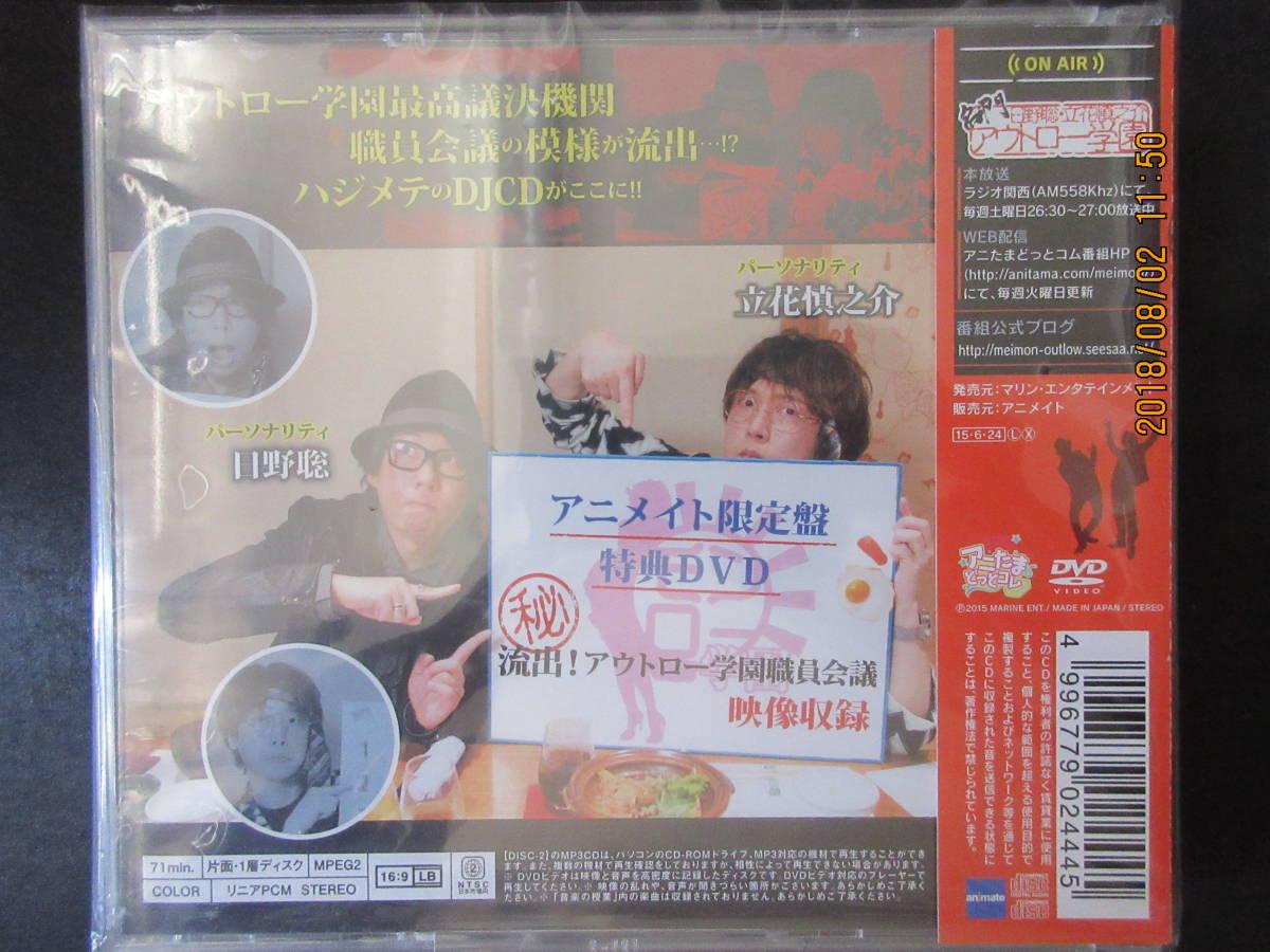 送料無料★激安★アウトロー学園・VOL.1★CD+MP3CD+DVD付き★_画像2
