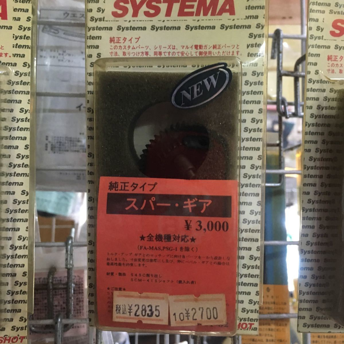 round electric gun parts si stereo ma: Real Yahoo auction