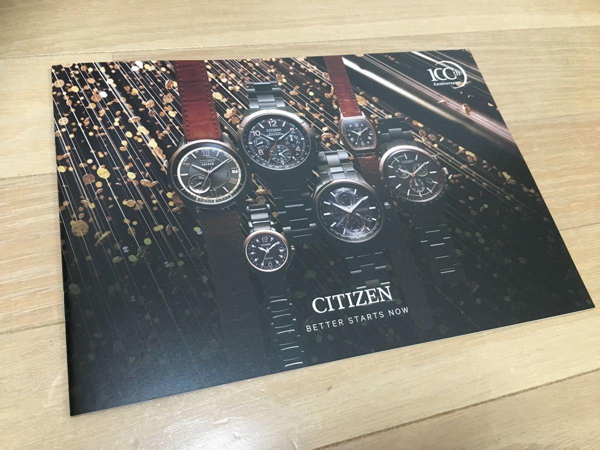 【カタログ】CITIZEN BETTER STARTS NOW 100周年記念限定モデル_画像1