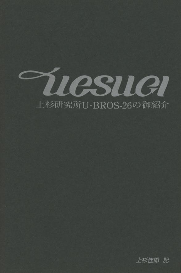 ウエスギ U-BROS-26のカタログ 上杉 管1866_画像1
