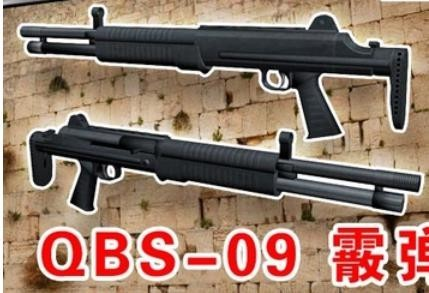 模型 ペーパークラフト 高級防水紙 工作 QBS09 散弾銃 軍事