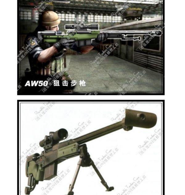 模型 ペーパークラフト 高級防水紙 工作 AW50 狙撃銃_画像1
