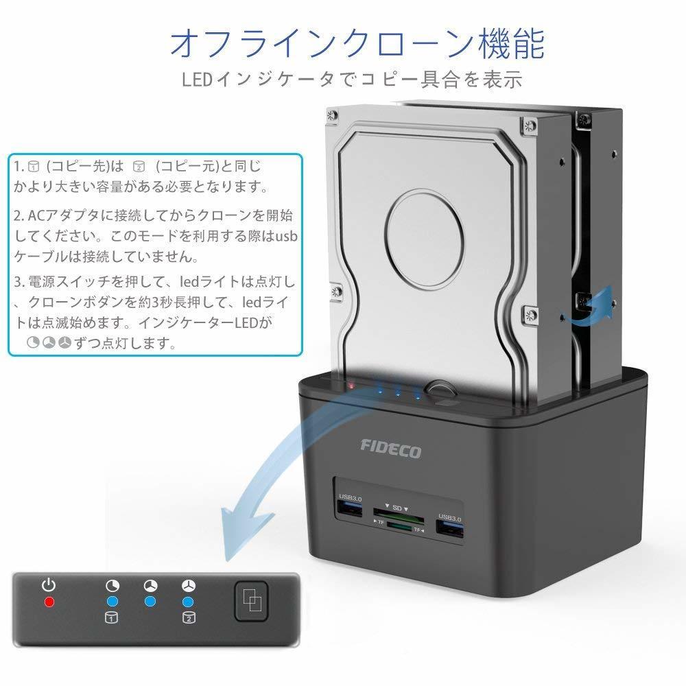 【新品 1円~】ハードドライブ ドッキングステーション USB 3.0 SDカード HDD ドックオフラインクローン機能 デュアルベイ ポイント消化_画像3