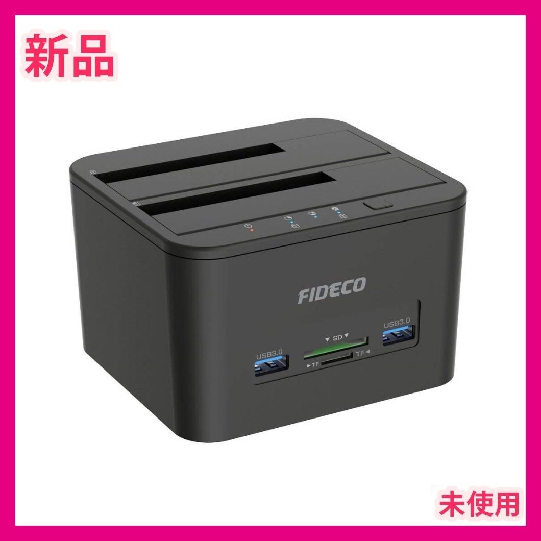 【新品 1円~】ハードドライブ ドッキングステーション USB 3.0 SDカード HDD ドックオフラインクローン機能 デュアルベイ ポイント消化