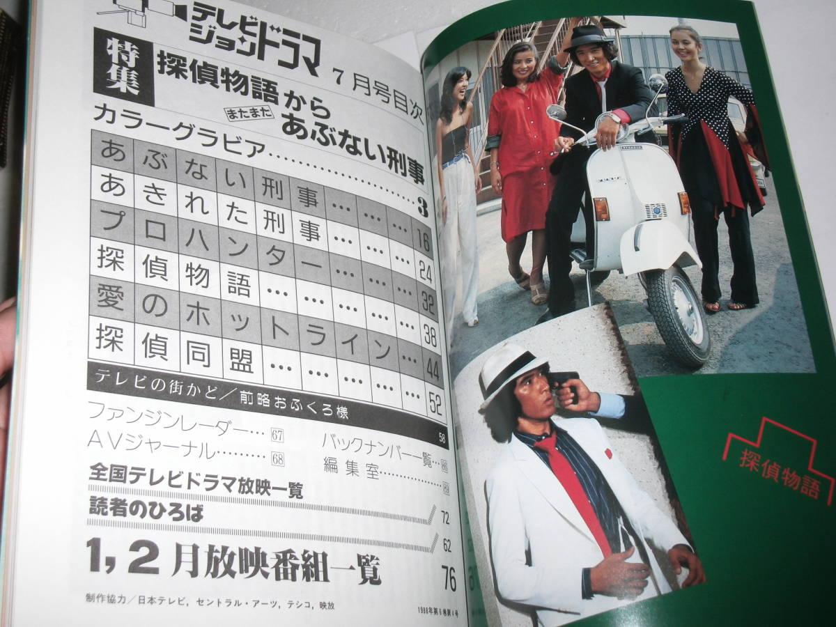 ◇テレビジョンドラマ 特集・探偵...