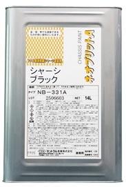 無希釈タイプ フタル酸 シャーシ塗料 ブラック「ネオブリット NB-331A 14L」速乾タイプ・超光沢・とまり・純黒・防錆大 セントラル産業_画像1