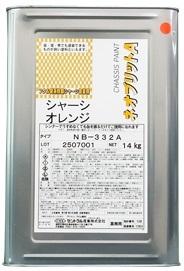 無希釈タイプ フタル酸 シャーシオレンジ「ネオブリット NB-332A 4㎏(無鉛)」別注扱い セントラル産業 _画像は16㎏のです