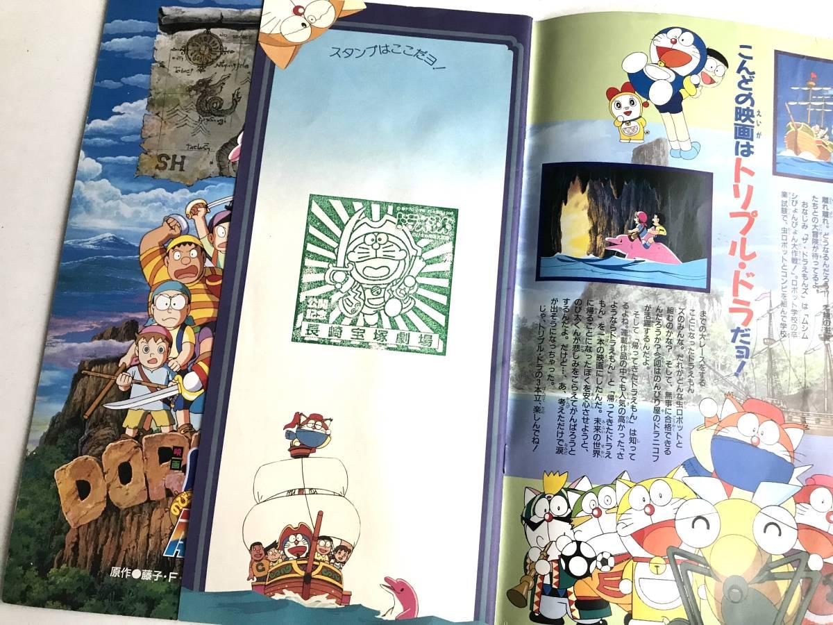 映画パンフ☆ドラえもん・のび太の南海大冒険・アニメ◎1998