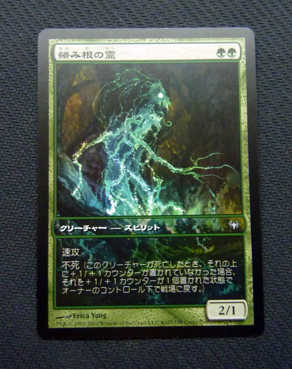 MTG DKA 日本語版 ゲームデープロモ 絡み根の霊/Strangleroot Geist_画像1