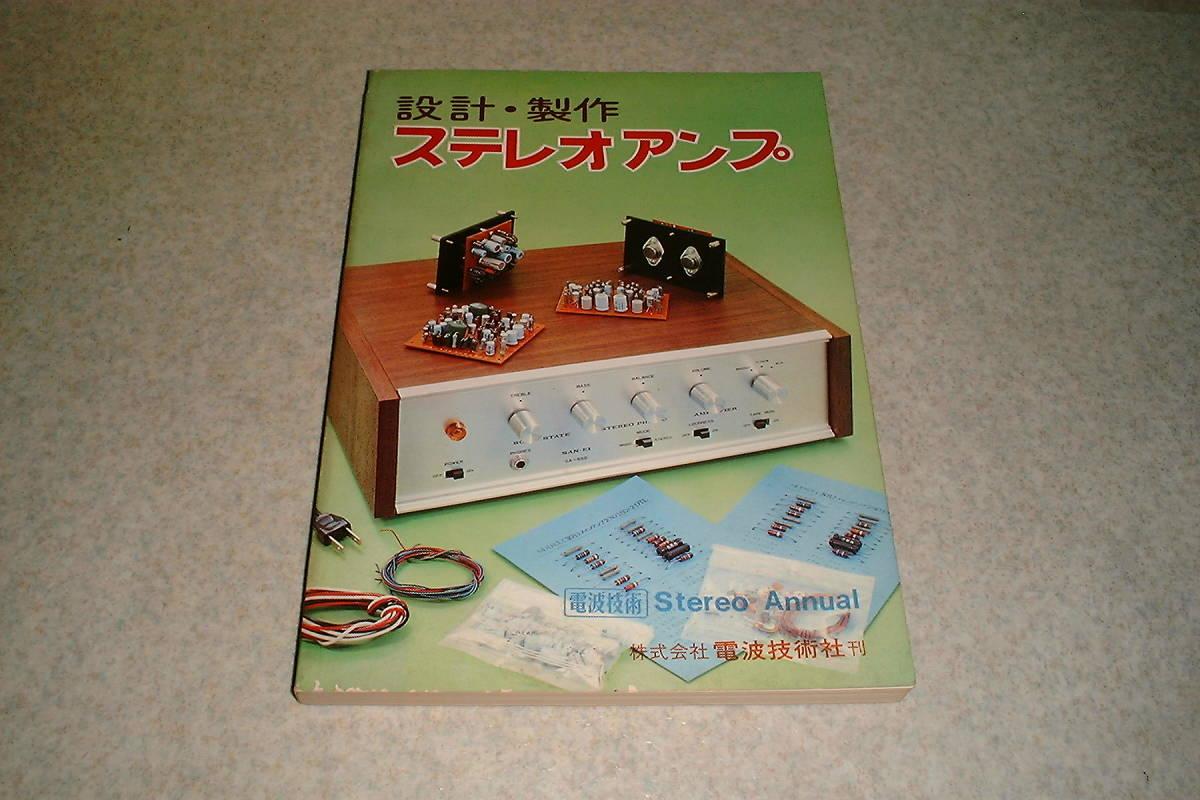 電波技術別冊 ステレオアンプ 設計・製作 6BM8/6BQ5/7189A/6CA7/6L6GC/25E5/6GA4/6RP15/7868/7591/50HB26/6BX7/35C5各アンプの製作