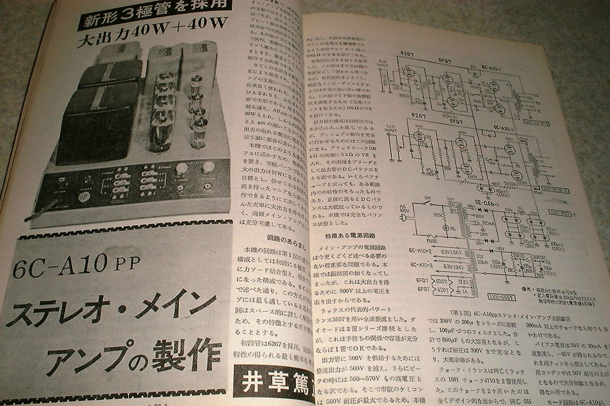電波技術別冊ステレオアンプ設計・製作6BM8/6BQ5/7189A/6CA7/6L6GC/25E5