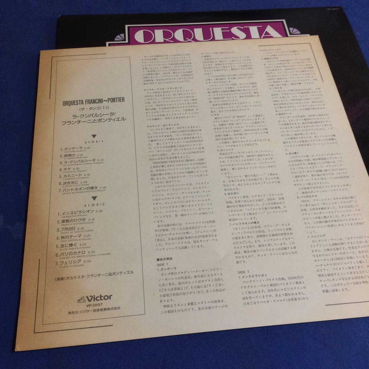 LP 《ラ・クンパルシータ》タンゴ界史上最高のバイオリニスト E・M・フランチーニ&A・ポンティエル 伝説のタンゴデュオ_画像5