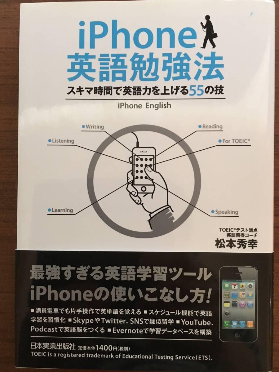 【送料無料】iPhone英語勉強法 スキマ時間で英語力を上げる55の技 松本秀幸(TOEICテスト満点英語習得コーチ) 日本実業出版社 _画像1