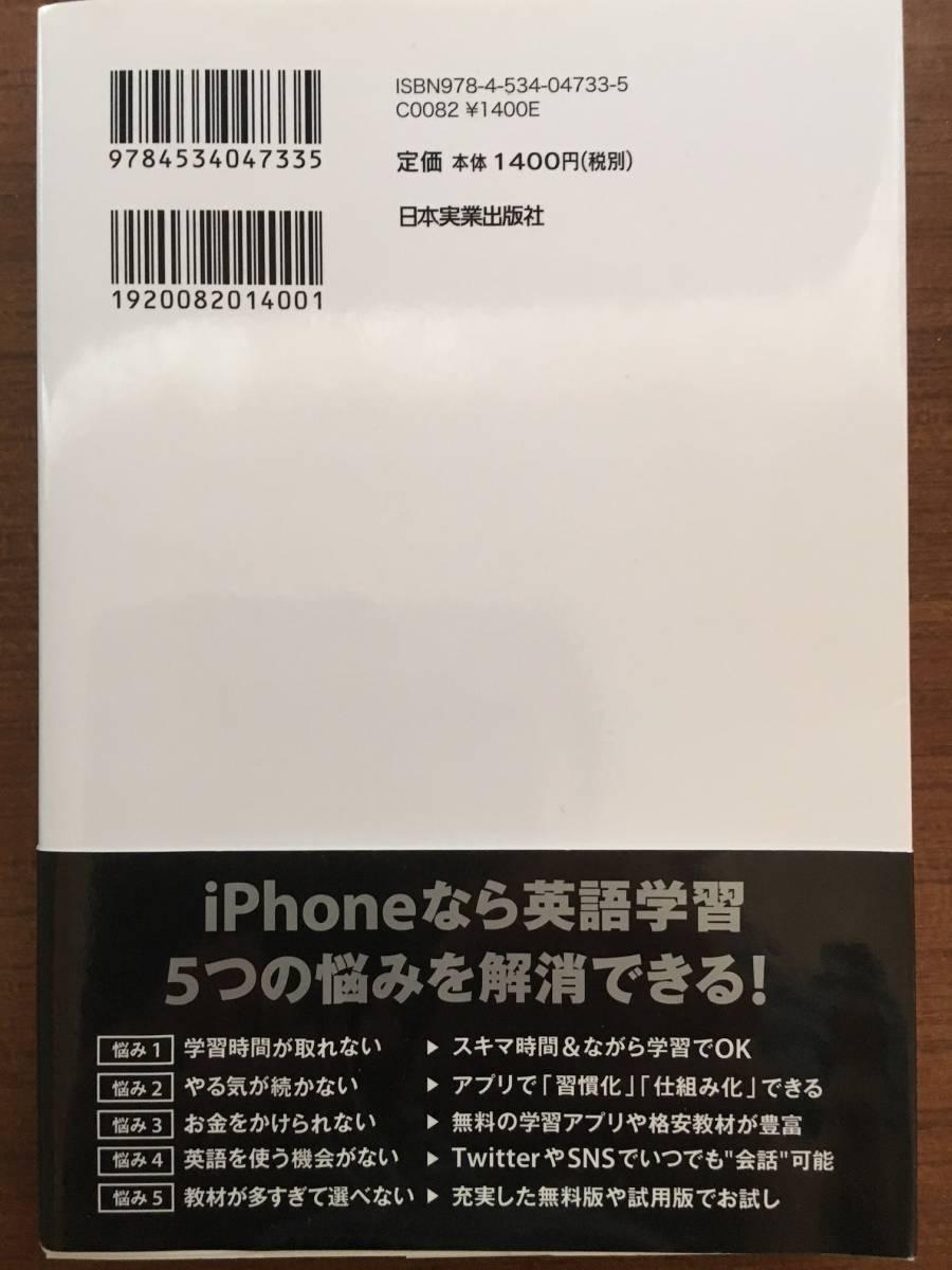 【送料無料】iPhone英語勉強法 スキマ時間で英語力を上げる55の技 松本秀幸(TOEICテスト満点英語習得コーチ) 日本実業出版社 _画像2