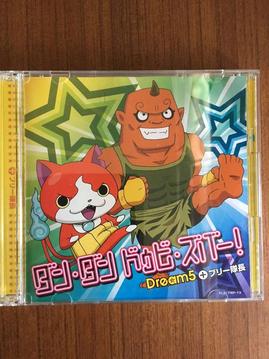 送料無料【CD+DVD】★ダン・ダン ドゥビ・ズバー!★ Dreame5+ブリー隊長_画像1