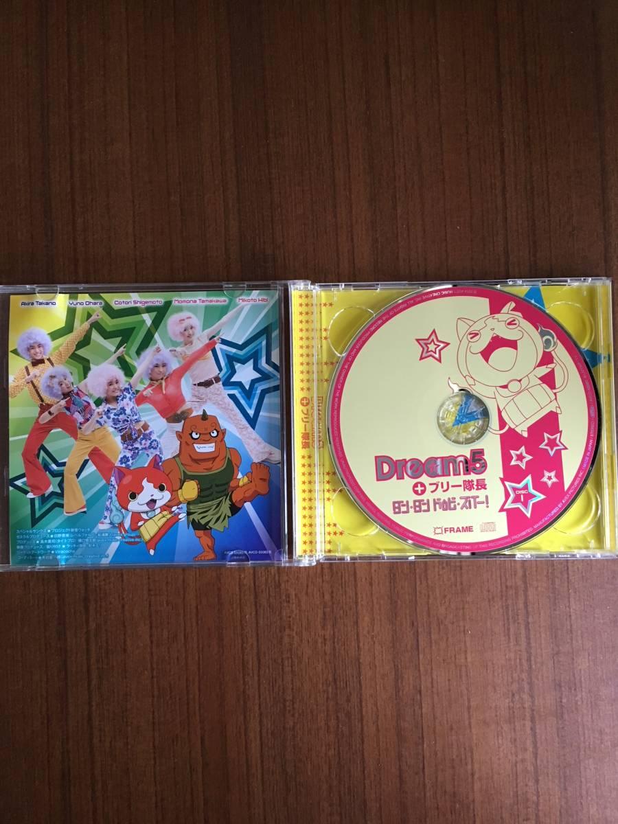 送料無料【CD+DVD】★ダン・ダン ドゥビ・ズバー!★ Dreame5+ブリー隊長_DISC1 CD