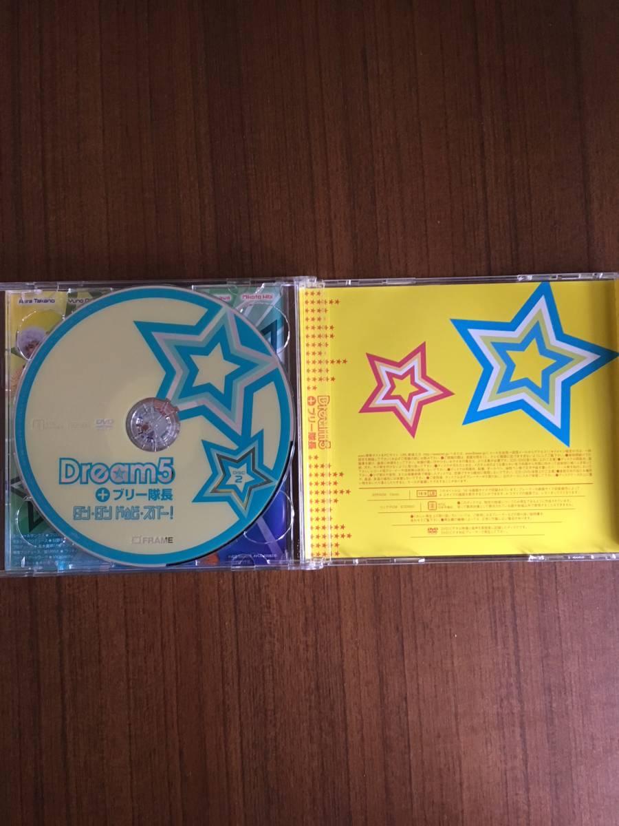 送料無料【CD+DVD】★ダン・ダン ドゥビ・ズバー!★ Dreame5+ブリー隊長_DISC2 DVD