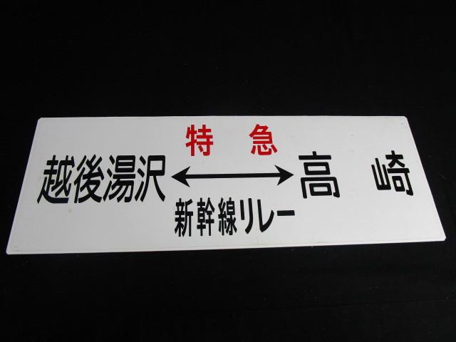 送料無料 禁煙環境で保管 国鉄/JNR 新幹線リレー号 越後湯沢⇔高崎
