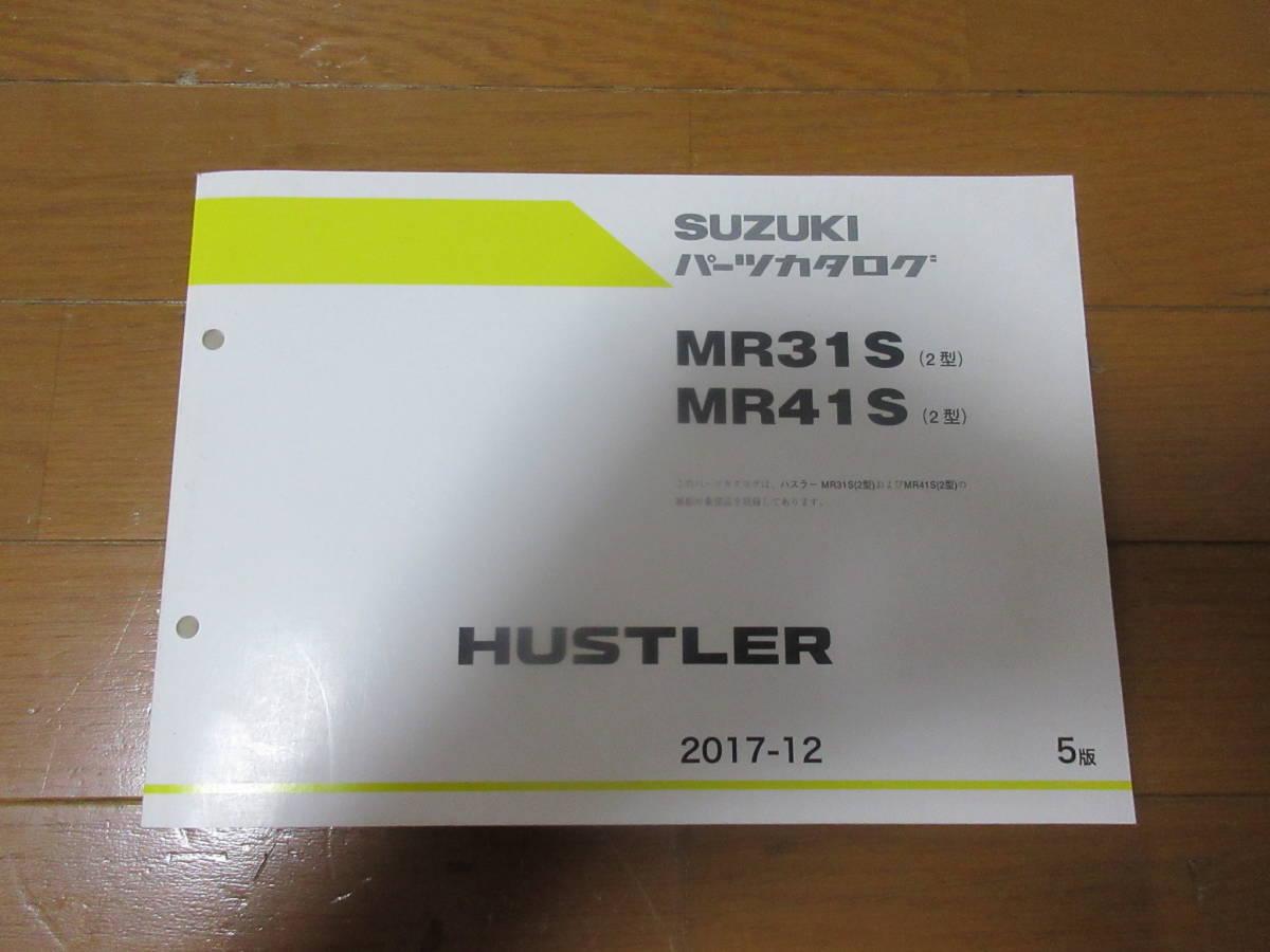 スズキパーツリスト ハスラー MR31S.MR41S 2型  パーツカタログ2017-12 5版 新品