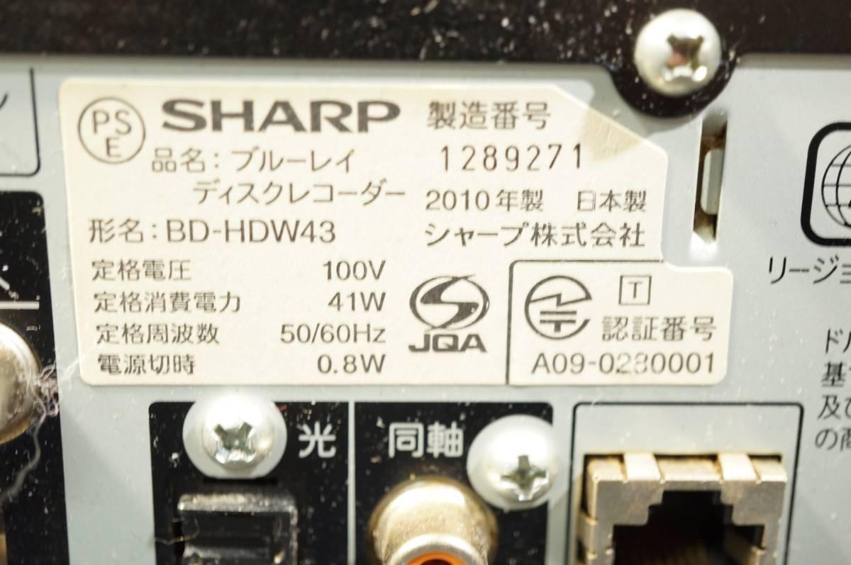 【SHARP シャープ】ブルーレイディスクレコーダー AQUOS BD-HDW43 2010年製 ジャンク品_画像6