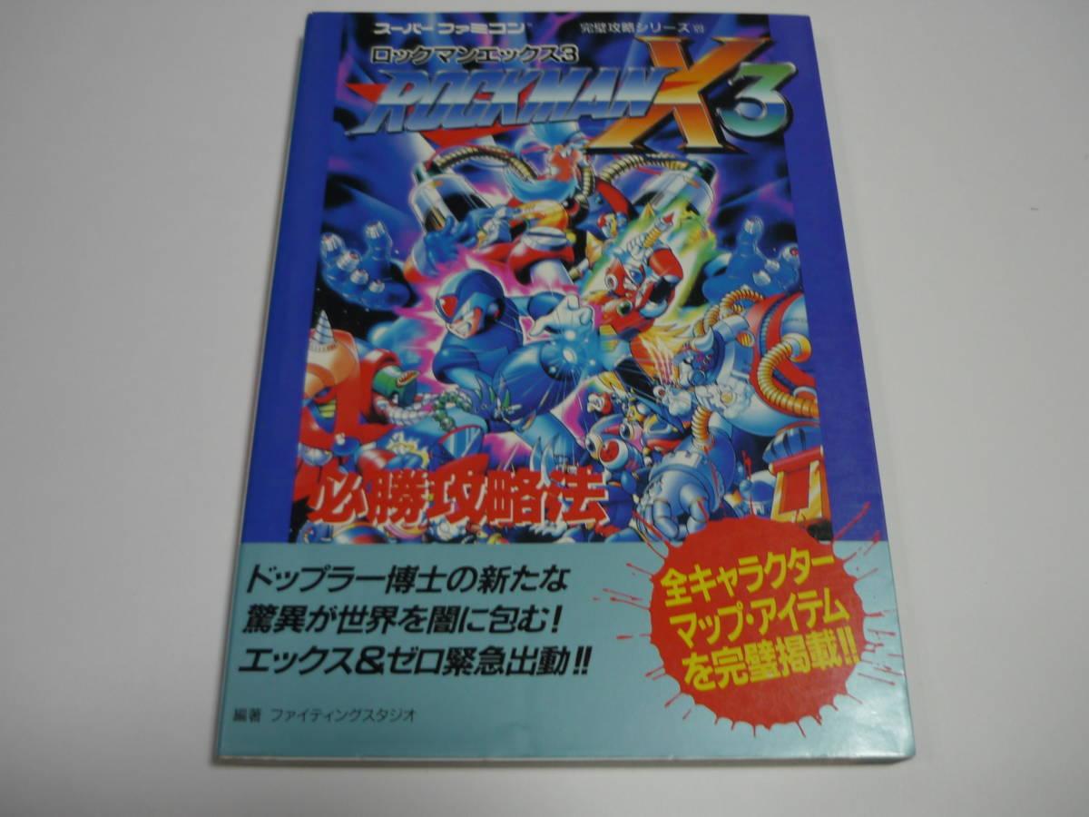 【送料無料】SFC 攻略本 ロックマンX3 必勝攻略法 (スーパーファミコン完璧攻略シリーズ)