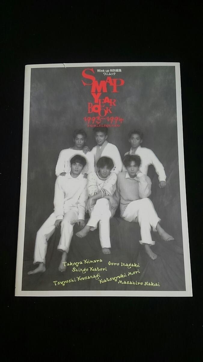 SMAP yearbook 1993-1994 reminiscence photoalbum Live Nakai Masahiro